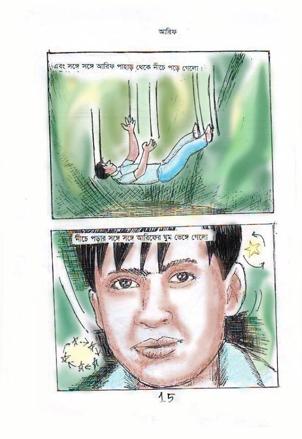 Arif's Dream 15