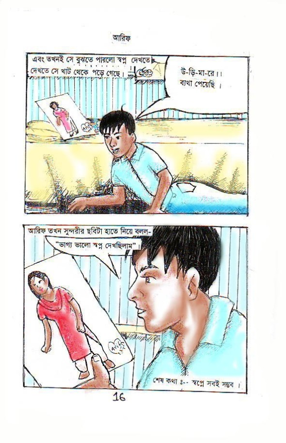 Arif's Dream 16