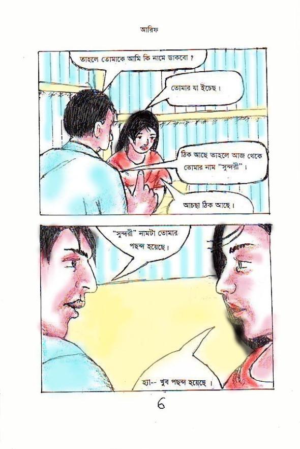 Arif's Dream 6