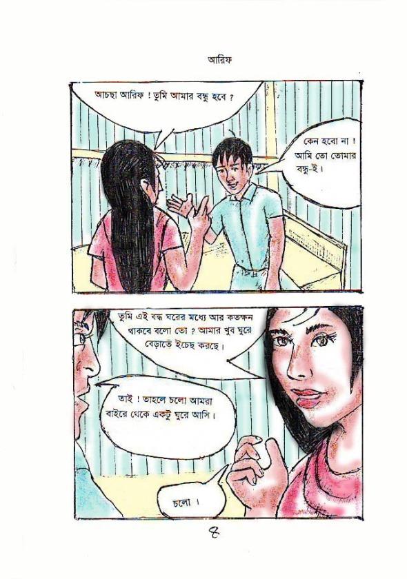 Arif's Dream 8