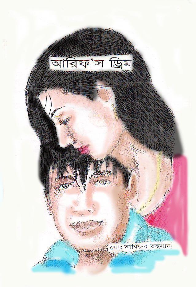 Arif's Dream cover