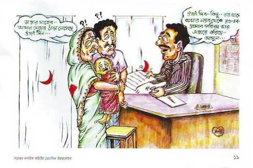 Posted in anti corruption bangladesh cartoon cartoonist arif